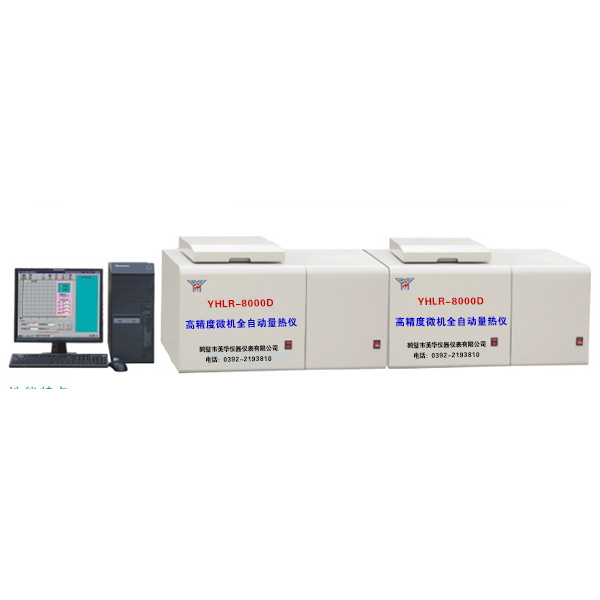 YHLR-8000D高精度说球帝在线直播全自动量热仪