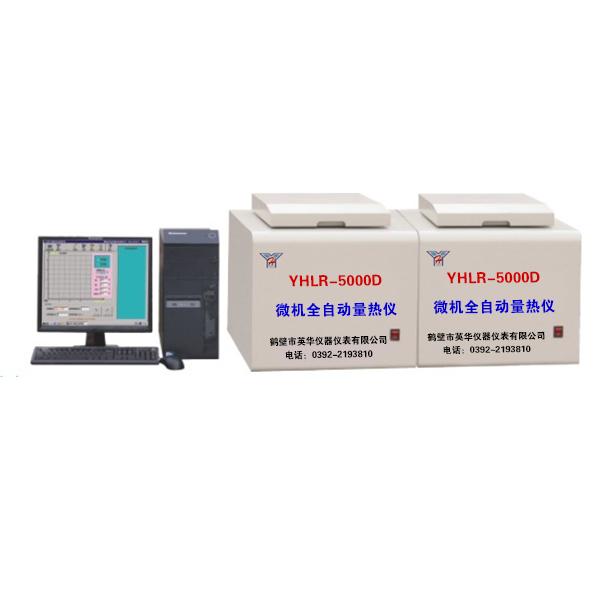YHLR-5000D型说球帝在线直播全自动量热仪