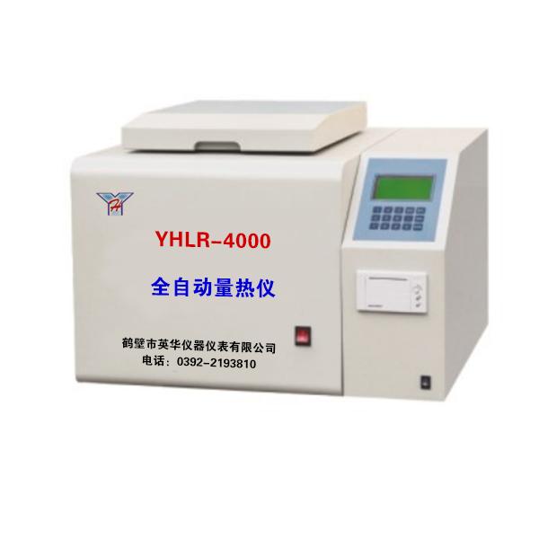 YHLR-4000型全自动量热仪