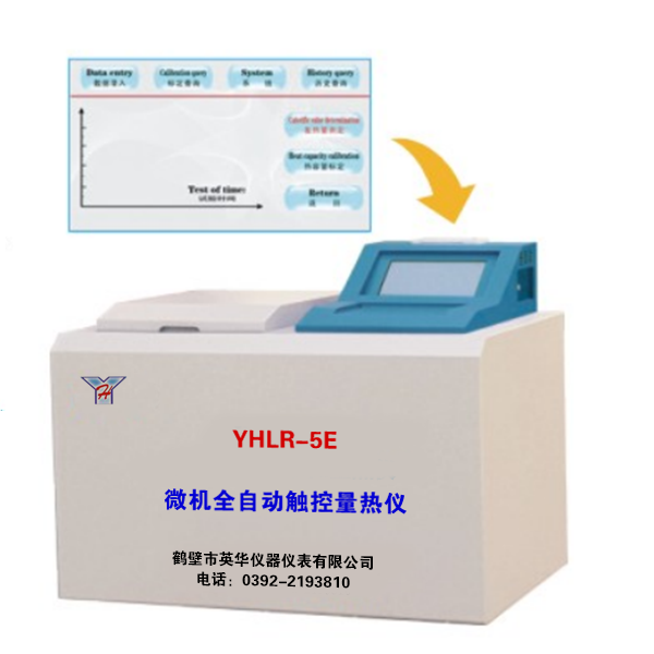YHLR-5E说球帝在线直播全自动触控量热仪