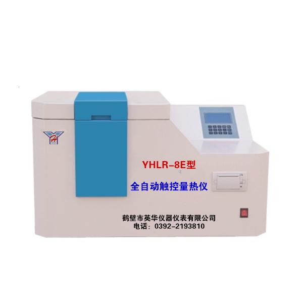YHLR-8E型全自动触控量热仪