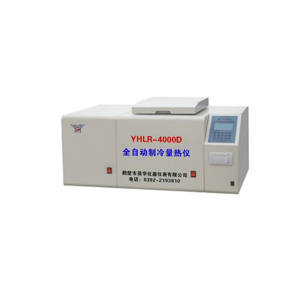 YHLR-4000D型全自动制冷量热仪