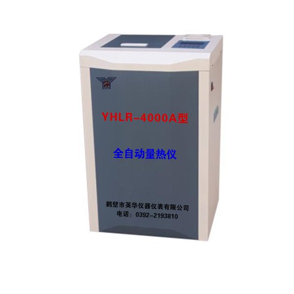 YHLR-4000A型全自动量热仪