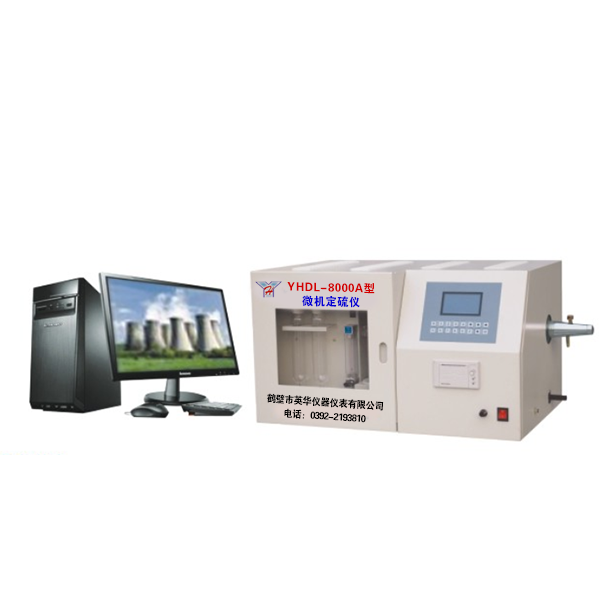 YHDL-8000A型说球帝在线直播定硫仪