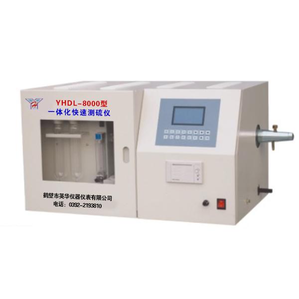 YHDL-8000型  一体化快速测硫仪