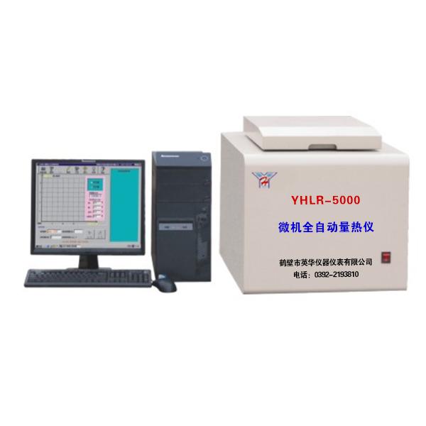 YHLR-5000型说球帝在线直播全自动量热仪
