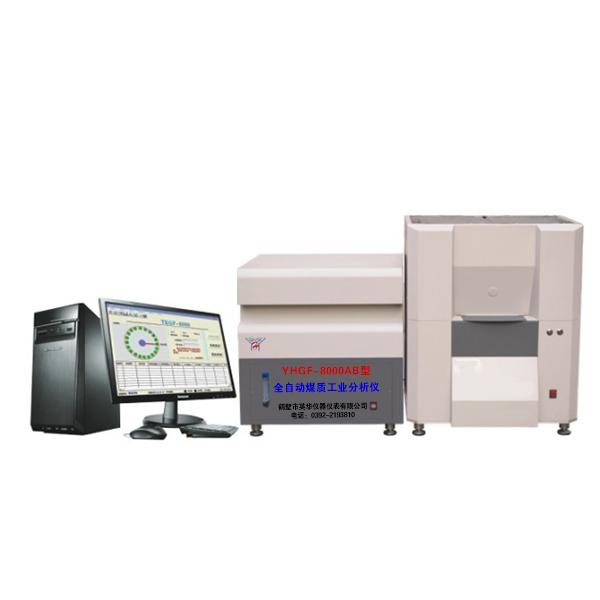 YHGF-8000A B型全自动煤质工业分析仪
