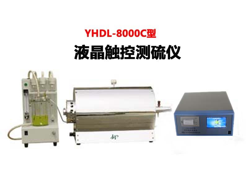 YHDL-8000C型液晶触控测硫仪